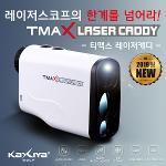 [카시야] 티맥스 2019년형 레이저 골프거리측정기 TLC-600