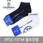 까스텔바작 JFFSC-101M 골프양말 [2color][남성용]