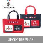 까스텔바작 JIFYB-165F 골프파우치 [2COLORS][여성용]