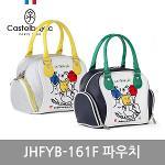 까스텔바작 JHFYB-161F 골프파우치 [2COLORS][여성용]