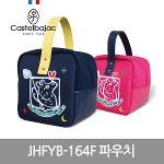 까스텔바작 JHFYB-164F 골프파우치 [2COLORS][여성용]