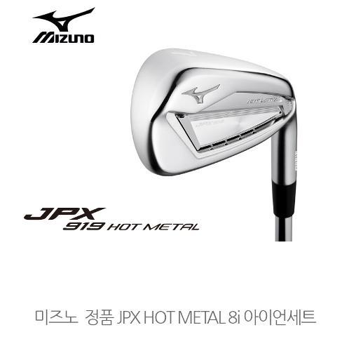 한국 미즈노 정품 2019 JPX919 HOT METAL 8i 경량스틸 아이언세트/핫메탈