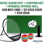 [KAXIYA] 카시야 베이직스윙매트+칩샷 치핑네트+연습용 스펀지볼