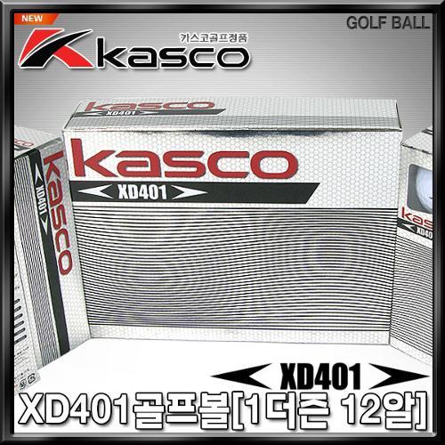 [카스코] 2019년 XD401 골프볼[2피스][1더즌 12알]