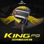 코브라퓨마코리아정품 킹 F9 페어웨이우드 KING F9