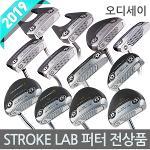 2019신상 오딧세이 STROKE LAB 퍼터 전상품 12종택1