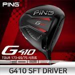 핑 PING 2019 G410 SFT 드라이버 남성 TOUR 65 75샤프트