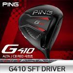 핑 PING 2019 G410 SFT 드라이버 남성 ALTA J CB RED샤프트