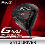 핑 PING 2019 G410 PLUS 드라이버 남성 TOUR 65 75샤프트