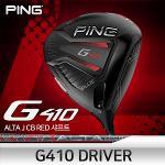 핑 PING 2019 G410 PLUS 드라이버 남성 ALTA J CB RED샤프트