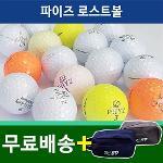 [추가+골프파우치증정] 로스트볼 파이즈 4피스 비재생 골프공