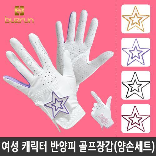 버즈런 여성용 컬러엣지 반양피 장갑(양손세트)모음