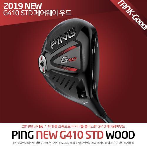 (19 NEW) 핑 정품 G410 STD 페어웨이 우드 (ALTA J CB RED 샤프트)