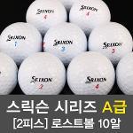 [BB16]스릭슨 시리즈 A급 로스트 골프볼[2피스]-10알
