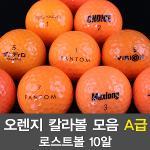 [BB15]오렌지 칼라볼 모음 A급 로스트 골프볼[2,3피스]-10알