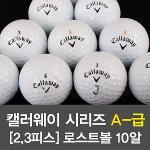 [BB18]캘러웨이 시리즈 A-급 [2.3피스] 로스트 골프볼