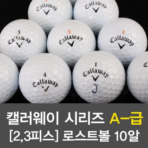[BB18]캘러웨이 시리즈 A-급 [2.3피스] 로스트 골프볼-10알