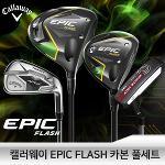 캘러웨이 EPIC FLASH 카본 풀세트 한국캘러웨이정품