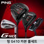 핑 PING G410 카본 풀세트 삼양인터네셔날수입정품