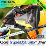 (Tour AD VR) 이벤트증정 코브라 정품 F9 SPEEDBACK 커스텀 드라이버