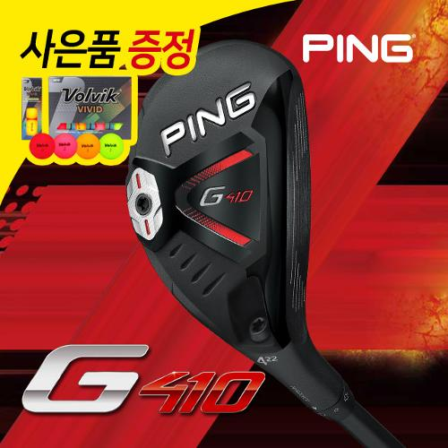 (핑/삼양정품) 2019년 PING G410 유틸리티(남성)