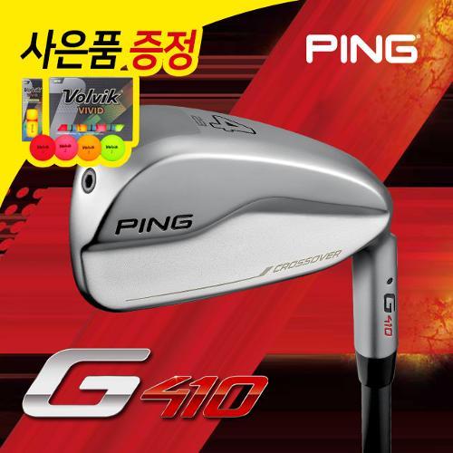 (핑/삼양정품) 2019년 PING G410 크로스오버(남성)