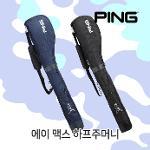 [핑/삼양인터내셔날정품] 2019 G PRO (지프로)하프백