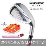 브리지스톤정품 J615CL 여성아이언8i [퍼플][사은품]