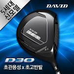 신형 데이비드 초고반발 드라이버 0.89 500cc 데이비드 D30
