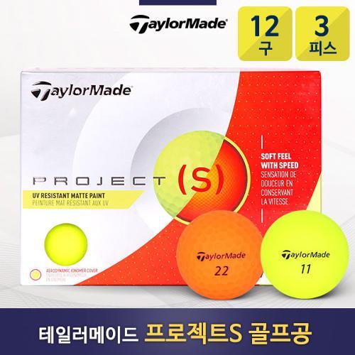 [테일러메이드] 프로젝트 (S) 골프공 (3피스/12구)
