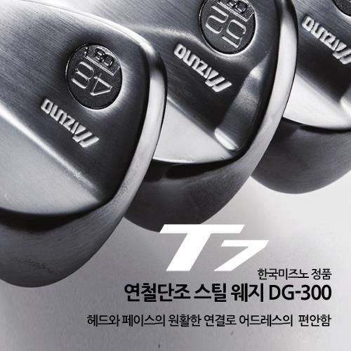 미즈노코리아 정품/ T7 스틸웨지/연철단조
