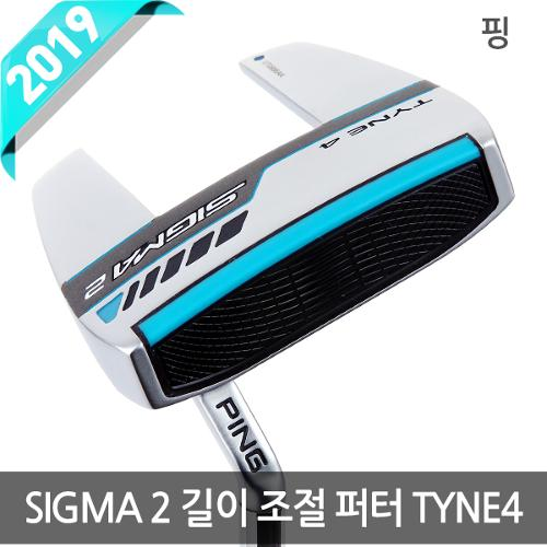 2019신상 핑 SIGMA 2 TYNE4 타인 퍼터 길이조정 32~36