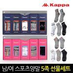 2019 카파 남여 스포츠양말 5족 선물세트 택1