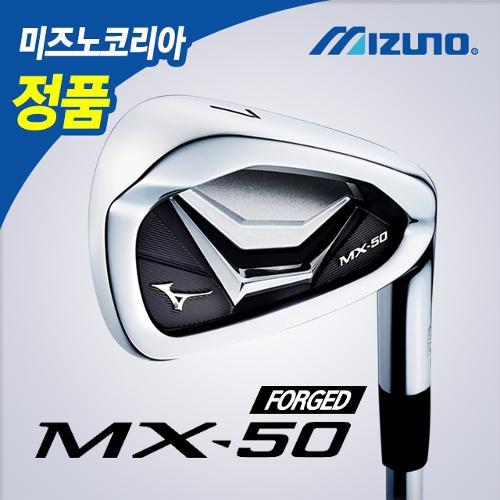 [미즈노]MX-50 FORGED 단조 그라파이트 8아이언[5~9PGS][남성]