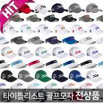 타이틀리스트 남녀 모자 전상품 34종 182개