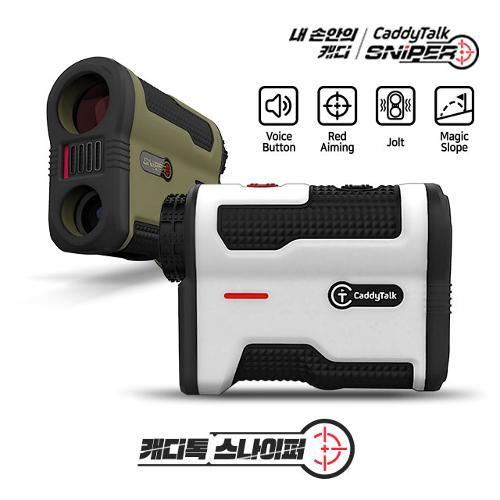 캐디톡 스나이퍼 레이저 골프 거리측정기/CADDYTALK SNIPER/필드용품