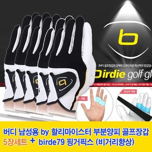 버디 남성용 부분양피 골프장갑 5장세트_birde79 핑거픽스