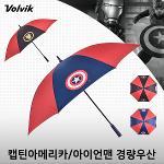 볼빅 2019 마블 캡틴아메리카/아이언맨 경량우산 골프우산