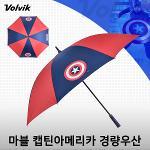 볼빅 2019 마블 캡틴아메리카 경량우산 골프우산