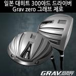 사은품증정/그래브제로 GRAV ZERO 임팩트 남성 드라이버 골프클럽