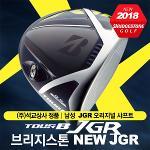 석교정품 브리지스톤 JGR TG1 5 남성 드라이버 골프클럽