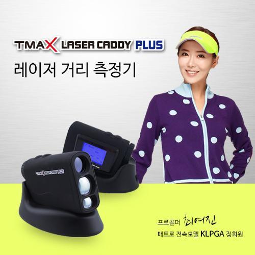 티맥스 레이저캐디 플러스 TLC600 PLUS 레이저측정기