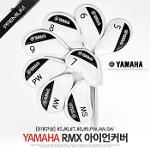 야마하 RMX 리믹스 아이언커버 8개구성
