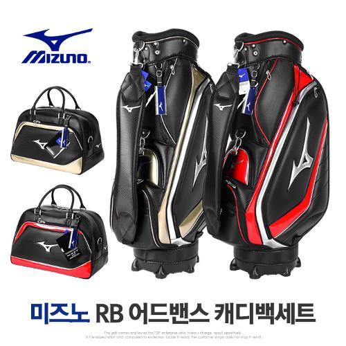 한국미즈노 RB 어드밴스 골프 캐디백세트_BK