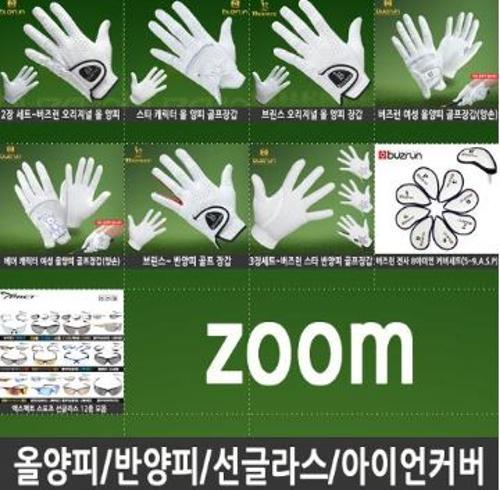 [오특]2~3장세트~올양피/반양피/선글라스 모음!