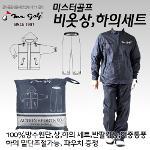 미스터골프 비옷상,하의 세트 (100%방수,방풍)-겨울철 바람막이로 사용가능