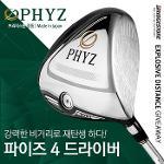 골핑단독(50자루한정)/A+급전시상품/브리지스톤 정품 파이즈4 (PHYZ4) 남성 비거리 드라이버