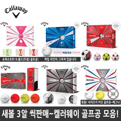 캘러웨이 골프공 분할판매(1슬리브/3알) 모음!