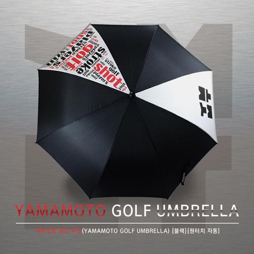 야마모토 2019 싱글 캐노피 자동 골프우산