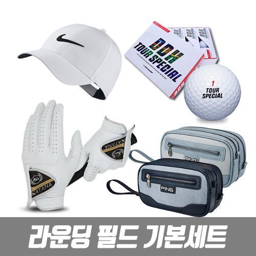 핑파우치 레거시모자 골프공 양피장갑 필드 기본세트2